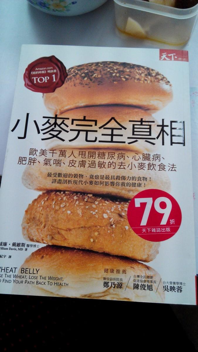 [全新生活12週日記] 第六週(蛋白質週)-20141113~20141119