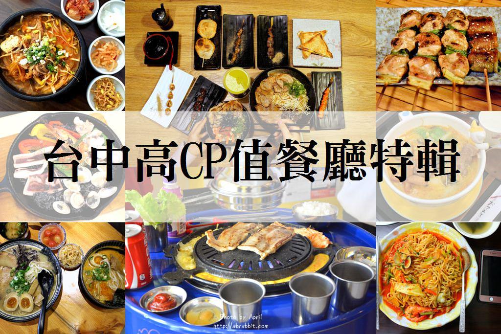 台中CP值高美食推薦懶人包,內文附上店家資訊(不定期更新)