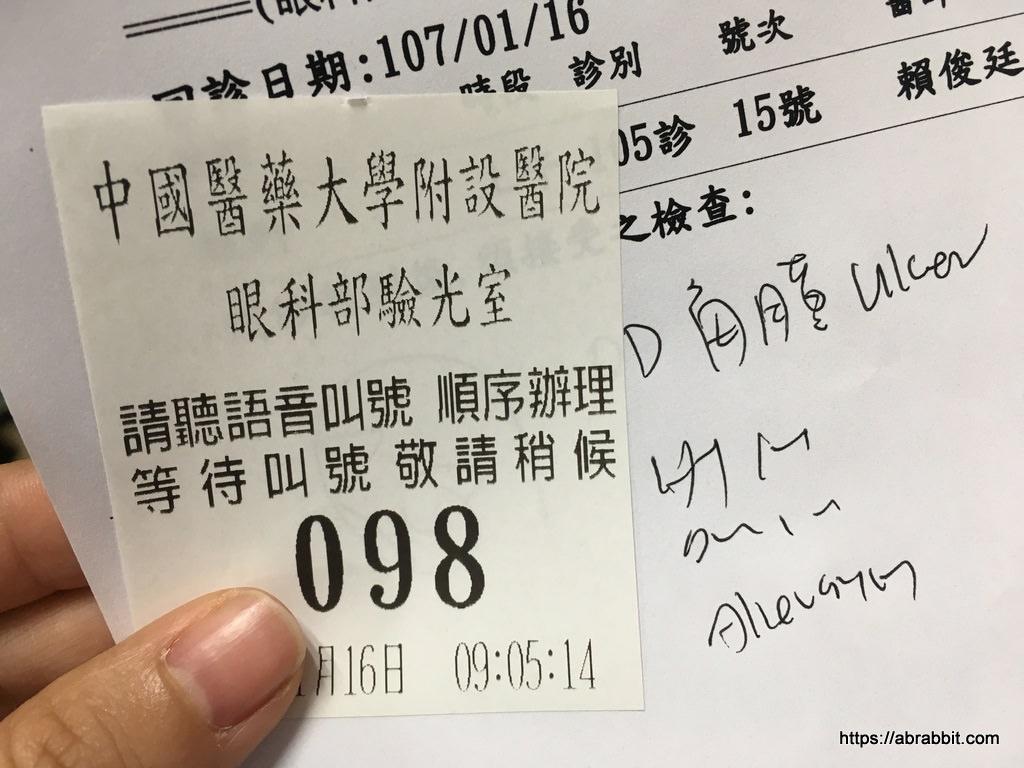 兔兔週記-20180114-20180120-角膜潰瘍、感冒、E2