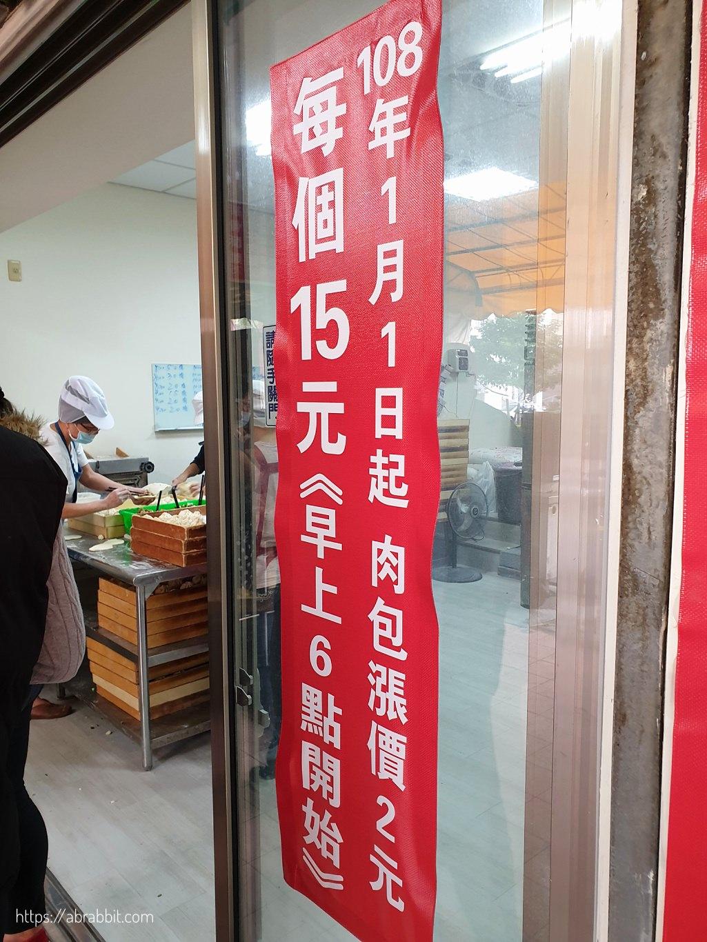 20190120094004 20 - 台中肉包 陳記阿嬤肉包-雖然漲價到15元,還是便宜又好吃