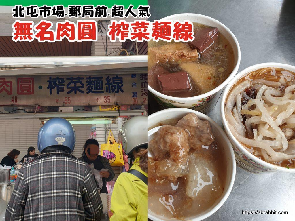 台中北屯市場美食|人氣超旺的北屯無名肉圓榨菜麵線