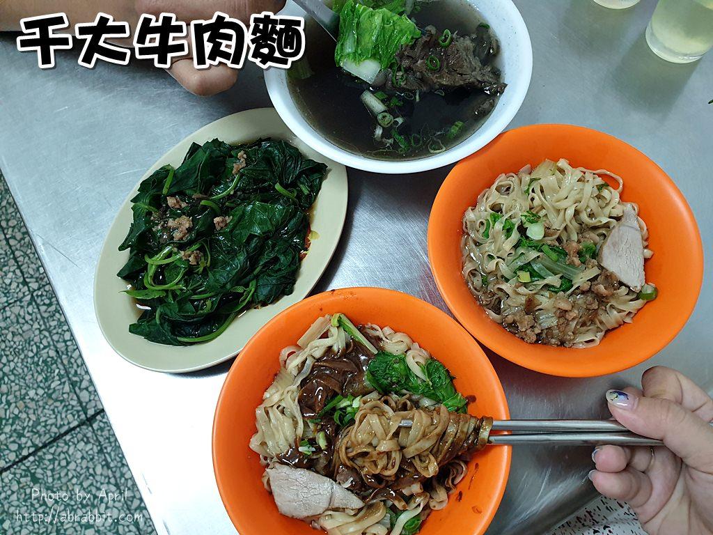 台中牛肉麵|千大牛肉麵-柳川東路旁的老味道,CP值高!