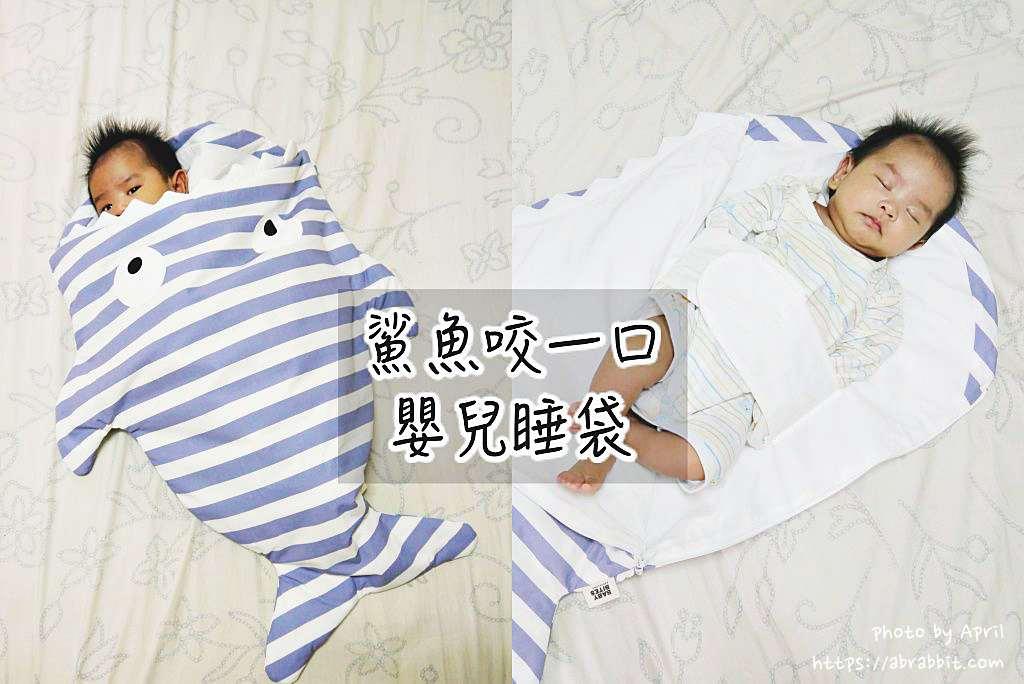 嬰兒睡袋 鯊魚咬一口BabyBites嬰幼兒多功能睡袋