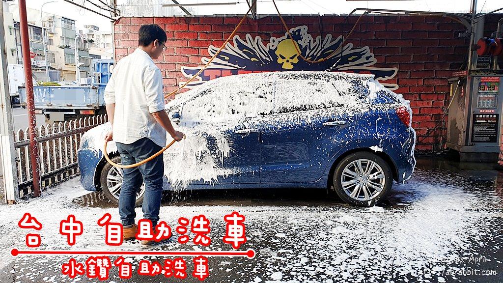台中自助洗車|水鑽自助洗車場-只要10元就能洗車