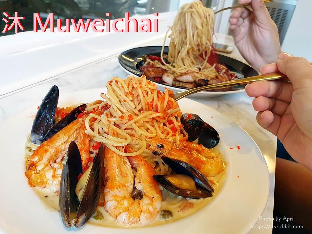 一中商圈美食 沐 Muweichai-專賣輕食沙拉、義大利麵