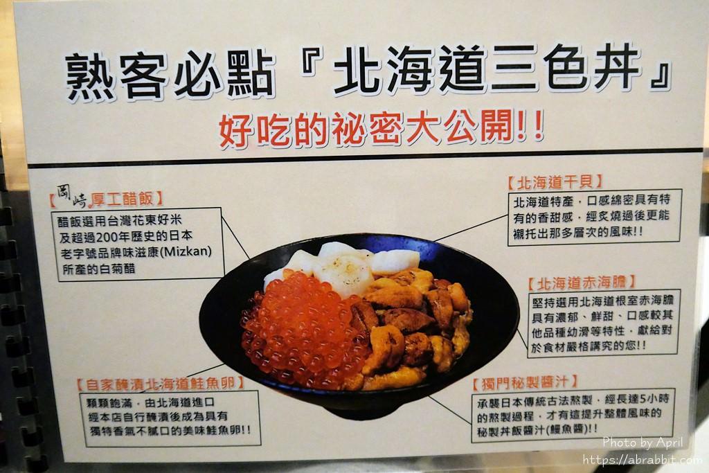 20200312155139 30 - 台中日式料理|岡崎-一中商圈巷弄內日本料理
