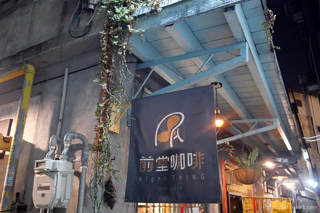 夜间咖啡厅|前堂咖啡-巷弄中的巷弄咖啡厅,低调到你找不到!