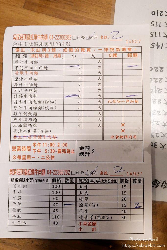 吳家庄頂級牛肉麵 菜單