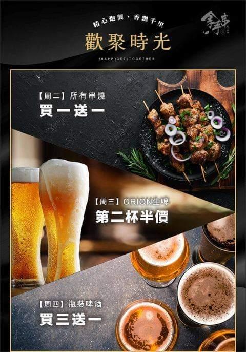 20210108231056 39 - 熱血採訪│拿手串日式串燒營業到凌晨兩點!1月壽星限定12生肖杯,想喝哪杯就拿哪杯,還有柴魚昆布湯喝到飽