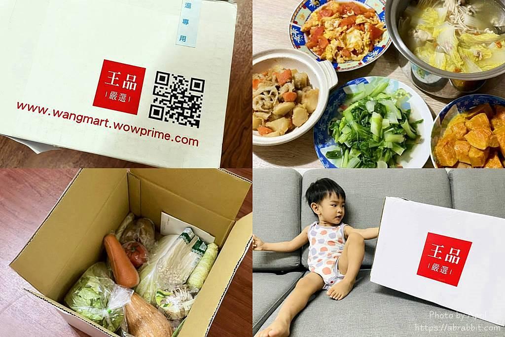 王品集團推出蔬菜箱!越是艱難越要吃飯,內有懶人料理菜色參考~