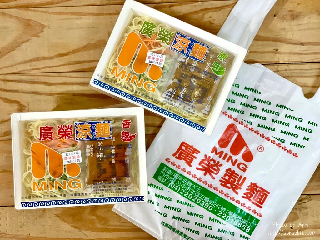 廣榮涼麵-東興市場的必買人氣涼麵