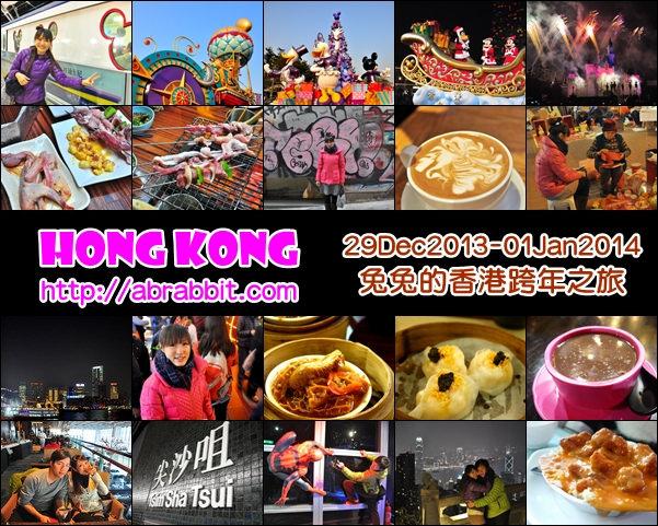 201314香港跨年。行程表