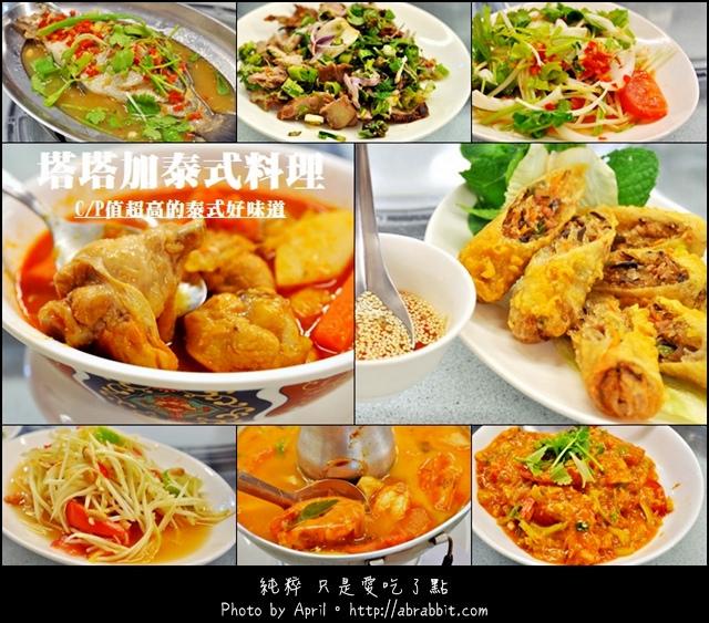 [台中]塔塔加泰式料理–C/P值超高又好吃的泰式料理@西區 梅川西路