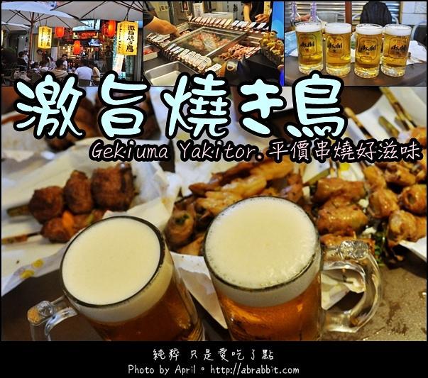 [台中]激旨燒き鳥Gekiuma Yakitori–好好吃的逢甲商圈燒烤@逢甲 西屯區