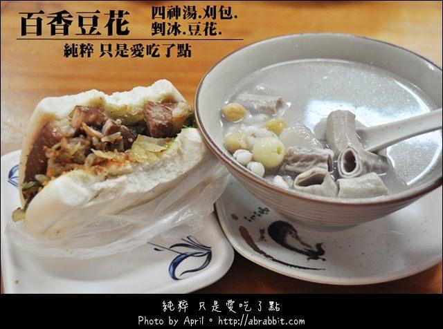 台中北屯豆花|百香豆花-豆花、四神汤、刈包、剉冰一次满足