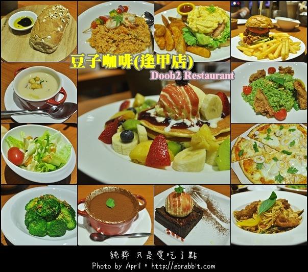 [台中]豆子咖啡餐廳 逢甲店–早午餐、中餐、下午茶、晚餐都有@逢甲 福星北路