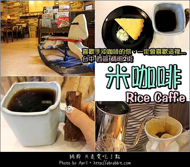[台中]米咖啡 Rice caff'e–喜愛手沖咖啡的你,一定會愛這裡@西區 精明