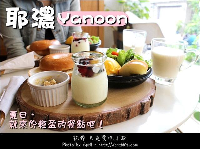 [台中]耶濃yanoon–優格豆乳餐,夏日來份輕盈美食吧!@精誠路 西區