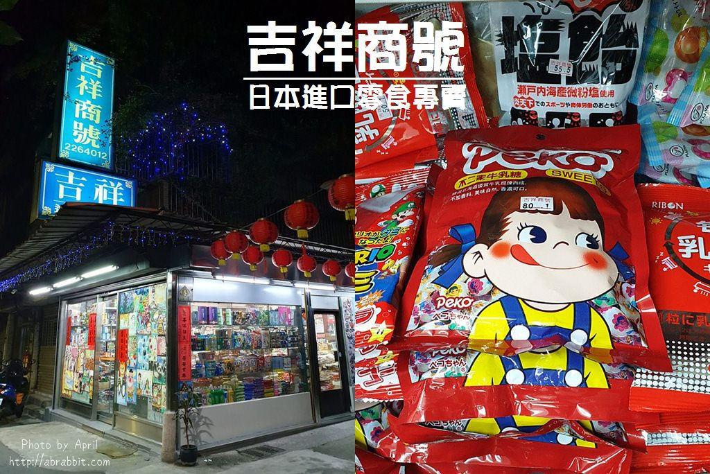 台中糖果專賣|吉祥商號-結婚挑喜糖來這、這裡專賣日本進口糖果餅乾!