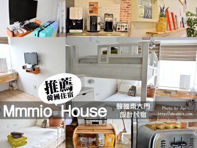 韓國住宿|Mmmio house好宅 韓國東大門設計民宿–地鐵鐘路五街站,台灣人在韓國經營的民宿,有附早餐!