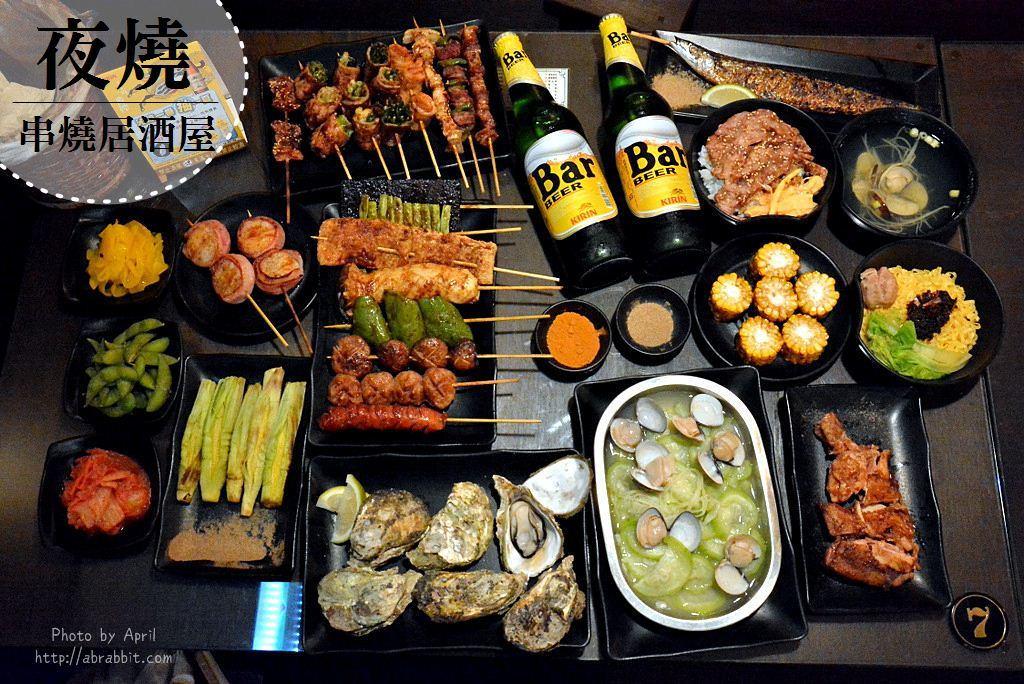 台中串燒居酒屋|夜燒-烤肉飯、乾拌麵只要45元,來這吃晚餐也合適!