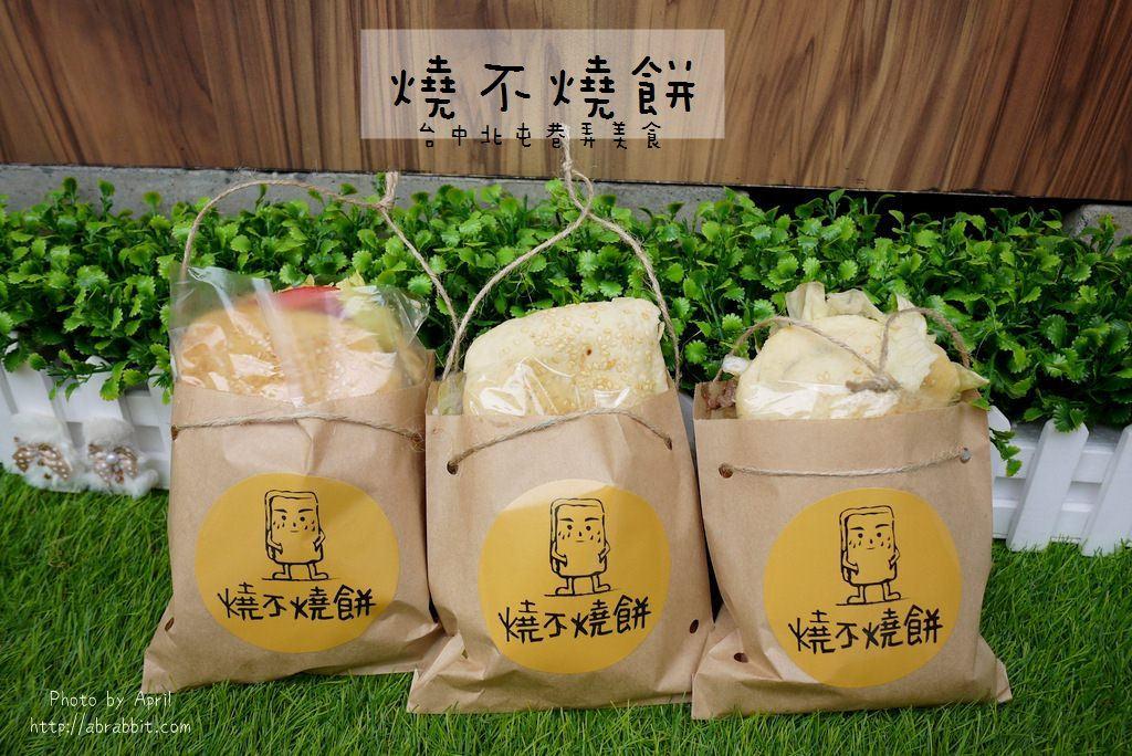 台中燒餅|燒不燒餅-台中北屯巷弄美食,文青燒餅近太原車站