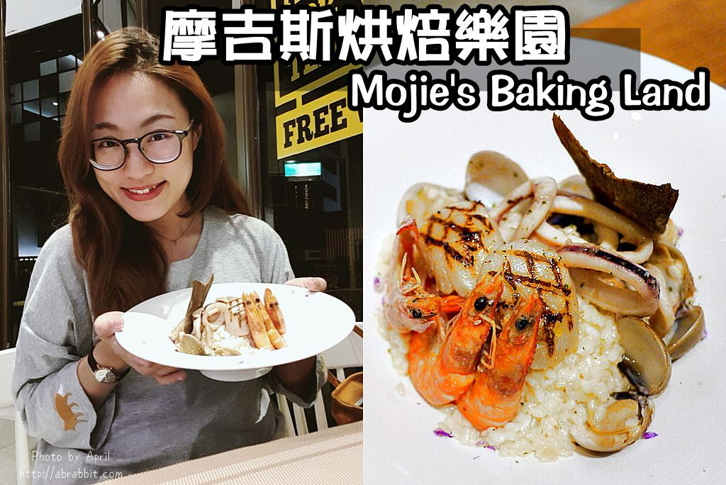 台中烘焙 摩吉斯烘焙樂園-有好吃餐點、能多人聚餐、還有烘焙器材專賣喔!