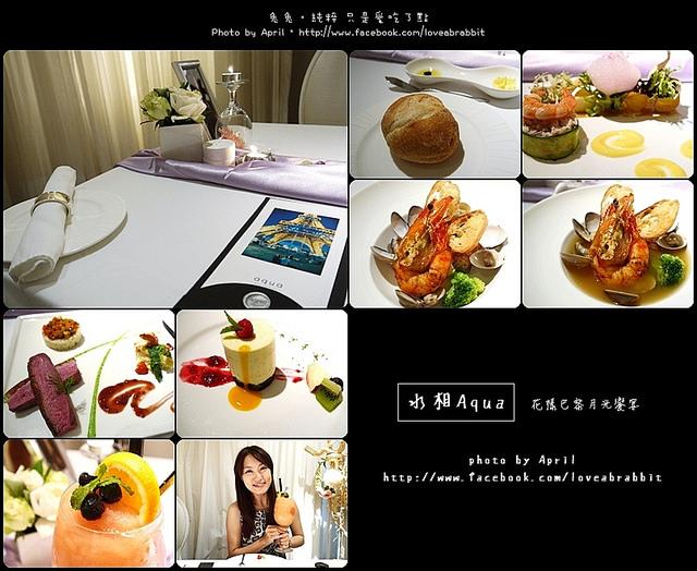 [台中]水相餐厅–大远百店之法式飨宴@大远百 中港路 台湾大道