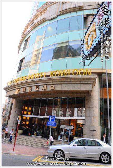 香港,初次見面。飯店篇(尖沙咀皇悅酒店)