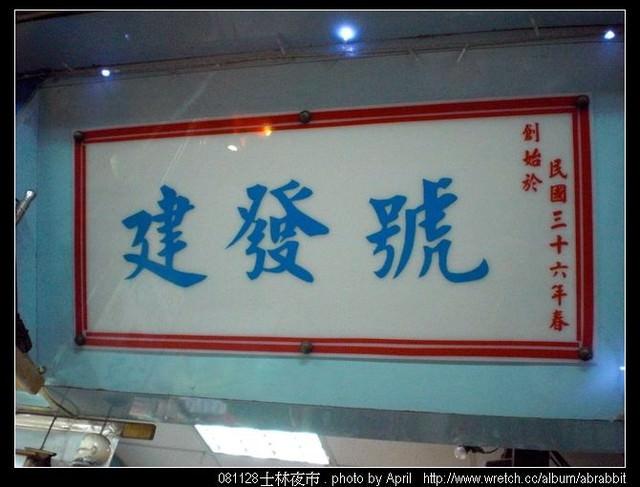 [台北]建發號–古早味黃豆豆花