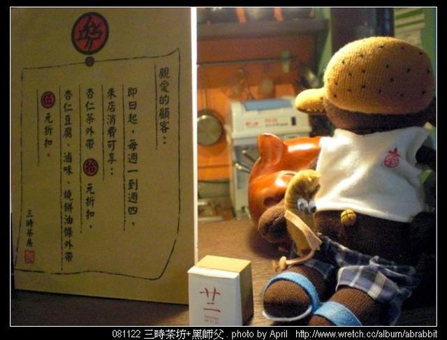 [台中]三時茶房–老屋系列 part 2@一中街
