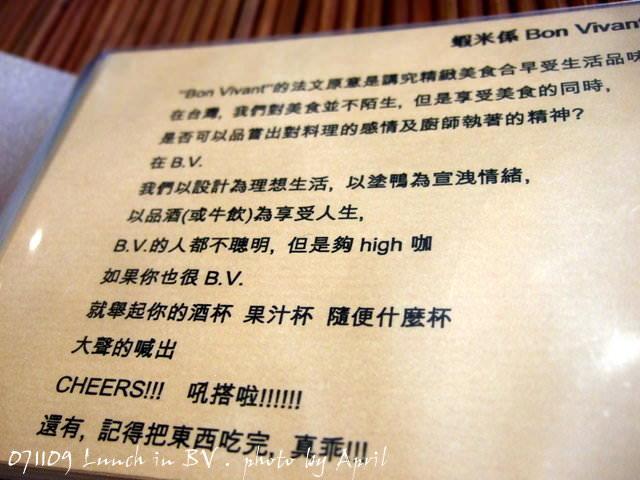 [台中]Bon Vivant Cafe–個性小店真悠閒@一中街