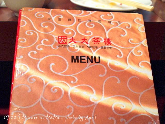 [台中]大大茶樓–生意爆好的飲茶@後火車站