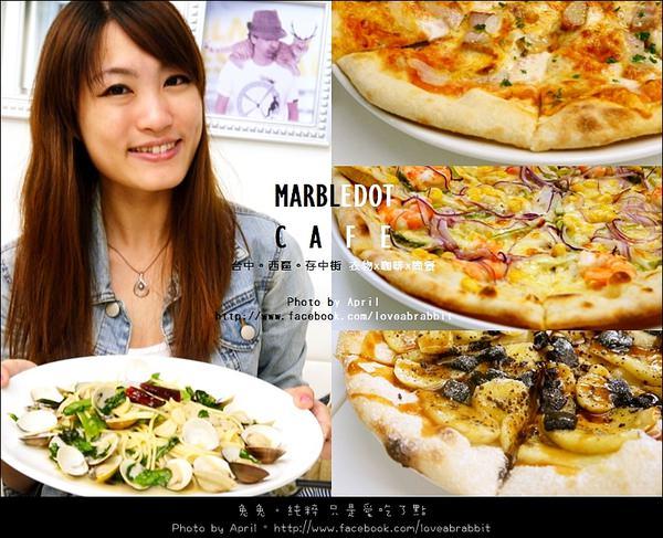 [台中]MARBLEDOT CAFE 瑪寶咖啡–日本人開的店,衣物x咖啡x簡餐 (已改成手工窯烤披薩專賣店)