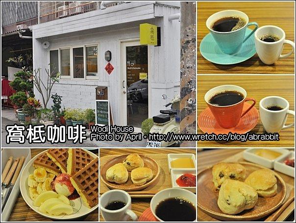 台中美食|台中咖啡廳|窩柢咖啡公寓–老屋系列 part7@杏林路 教師新村