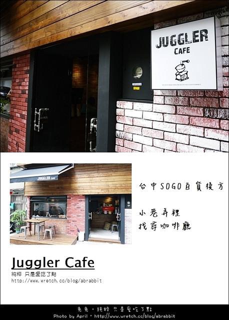 [台中]Juggler Cafe–鹹食好吃@SOGO 西區