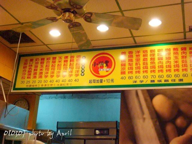 [台中]小順豐義式焗烤–超級平價的小聯鎖店@東海