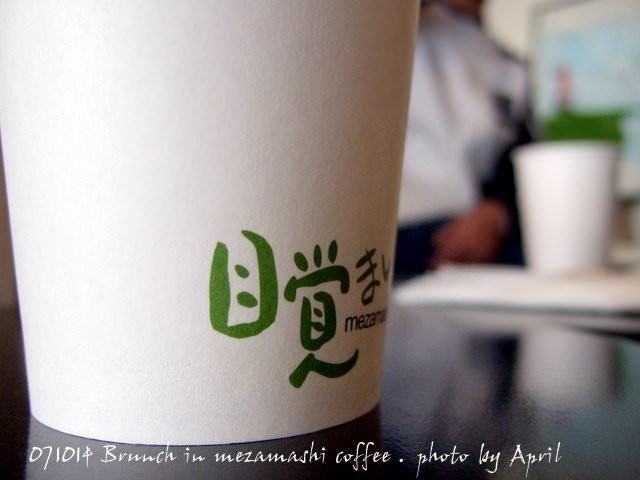 [台中]目覺咖啡(目覚まし珈琲)–依然悠閒part2@公益