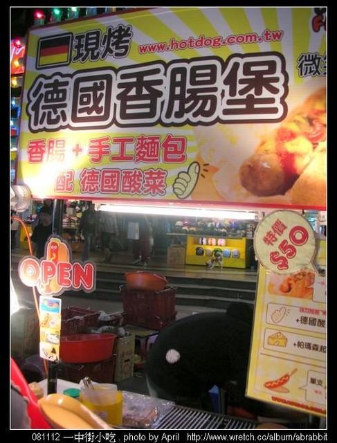 [台中]一中街小吃–現烤德國香腸堡@一中街