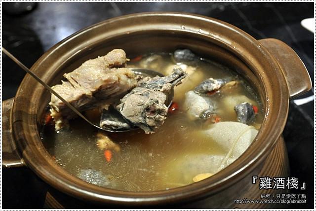 [試吃]雞酒棧–雞湯真的很好喝耶!@SOGO