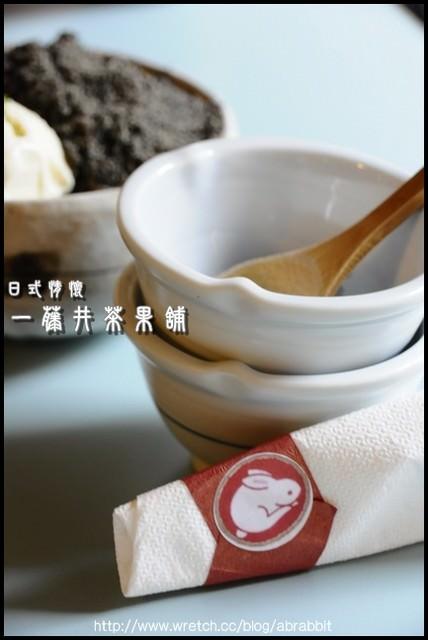 [台中]一藤井茶果舖–再訪日式情懷@大墩