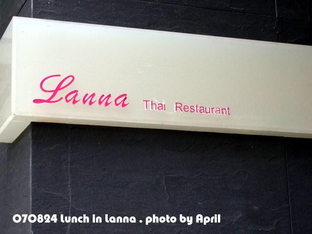 [台中]蘭那–雍容華貴的泰式料理(已歇業)