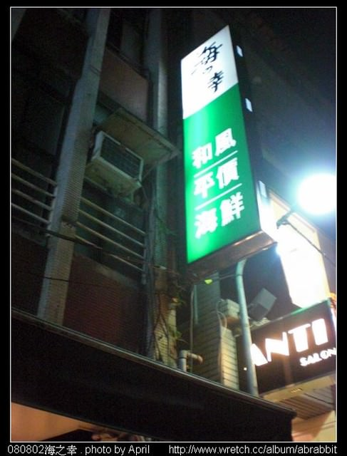 [台北]海之幸餐廳–和風平價海鮮